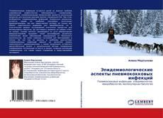 Couverture de Эпидемиологические аспекты пневмококковых инфекций