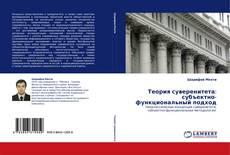 Copertina di Теория суверенитета: субъектно-функциональный подход