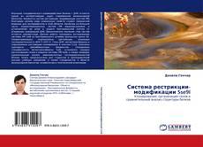Bookcover of Система рестрикции-модификации Sse9I