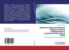 Couverture de Ценностные основания образа жизни современных студентов России и США
