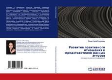 Bookcover of Развитие позитивного отношения к представителям разных этносов