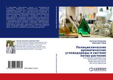 Borítókép a  Полициклические ароматические углеводороды в системе почва-растение - hoz
