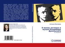 Обложка О жизни, взглядах и музыке Владимира Дукельского