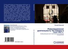 Couverture de Революционная деятельность Че Гевары в 1956-1967 г.