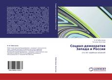 Bookcover of Социал-демократия Запада и России