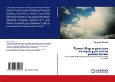 Copertina di Томас Мур и русская литература эпохи романтизма