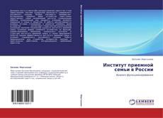 Couverture de Институт приемной семьи в России