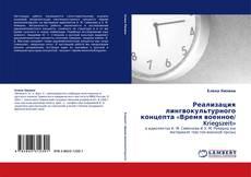 Borítókép a  Реализация лингвокультурного концепта «Время военное/Kriegszeit» - hoz