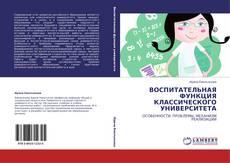 Bookcover of ВОСПИТАТЕЛЬНАЯ ФУНКЦИЯ КЛАССИЧЕСКОГО УНИВЕРСИТЕТА
