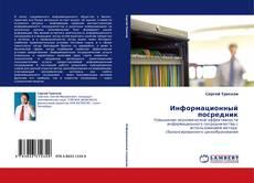 Bookcover of Информационный посредник