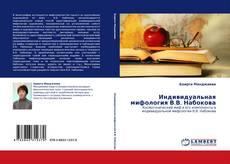Portada del libro de Индивидуальная мифология В.В. Набокова