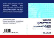 Couverture de Интенсификация процессов сушки продуктов микробиологического синтеза