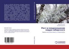 Bookcover of Рост и плодоношение кедра сибирского