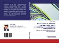 Обложка Казахстан и Россия: сотрудничество в области региональной безопасности