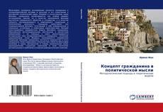 Bookcover of Концепт гражданина в политической мысли