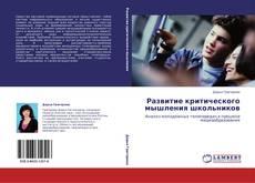 Bookcover of Развитие критического мышления школьников