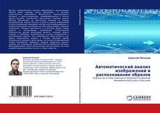 Обложка Автоматический анализ изображений и распознавание образов