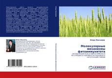Buchcover von Молекулярные механизмы фитоиммунитета