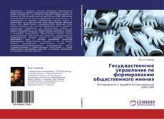 Copertina di Государственное управление по формированию общественного мнения