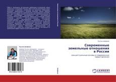 Bookcover of Современные земельные отношения в России
