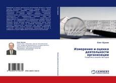 Buchcover von Измерение и оценка деятельности организации