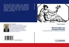 Философская антропология的封面