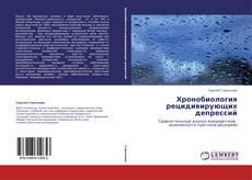 Bookcover of Хронобиология рецидивирующих депрессий
