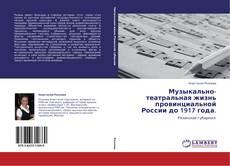 Bookcover of Музыкально-театральная жизнь провинциальной России до 1917 года.