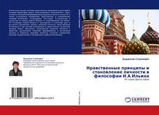 Обложка Нравственные принципы и становление личности в философии И.А.Ильина