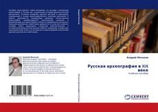 Bookcover of Русская археография в XIX веке