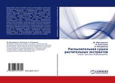 Bookcover of Распылительная сушка растительных экстрактов