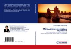 Bookcover of Методология перевода терминов