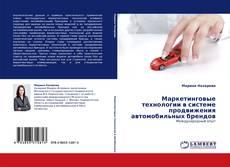 Обложка Маркетинговые технологии в системе продвижения автомобильных брендов