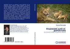 Bookcover of РЕШЕБНИК ДЛЯ HR-ДИРЕКТОРА