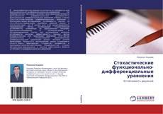 Borítókép a  Стохастические функционально-дифференциальные уравнения - hoz