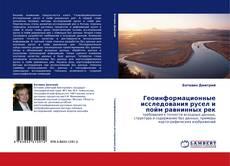 Buchcover von Геоинформационные исследования русел и пойм равнинных рек