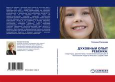 Bookcover of ДУХОВНЫЙ ОПЫТ РЕБЕНКА: