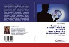 Portada del libro de Нравственно-психологические факторы экономического самоопределения