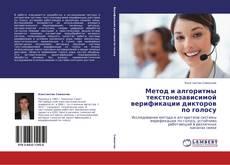 Bookcover of Метод и алгоритмы текстонезависимой верификации дикторов по голосу