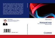 Capa do livro de Немецкий язык
