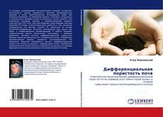 Buchcover von Дифференциальная пористость почв