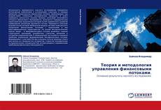 Bookcover of Теория и методология управления финансовыми потоками.