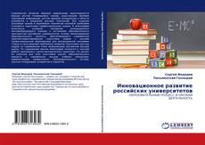 Portada del libro de Инновационное развитие российских университетов