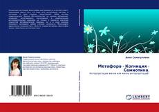 Bookcover of Метафора - Когниция - Семиотика.