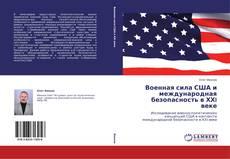 Обложка Военная сила США и международная безопасность в ХХI веке
