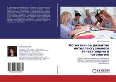 Buchcover von Когнитивное развитие интеллектуального генеза(норма и патология)