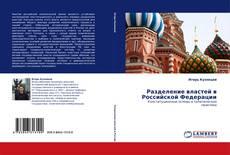 Buchcover von Разделение властей в Российской Федерации