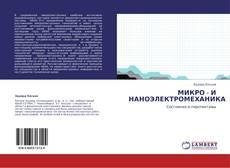 Обложка МИКРО - И НАНОЭЛЕКТРОМЕХАНИКА