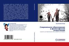Bookcover of Современное образование в философском осмыслении