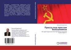 Couverture de Пресса под прессом большевиков